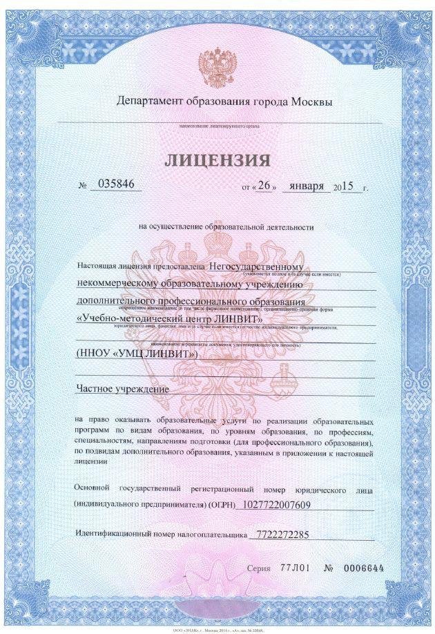 Лицензия 035846 на образовательную деятельность